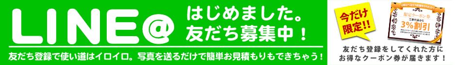 加瀬商会の便利なLINEアカウント