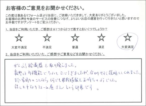 西東京市M様に記載して頂いたアンケート