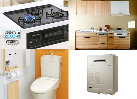 ガスコンロ、キッチン、トイレ、給湯器など多数の商品を納得価格でご提供