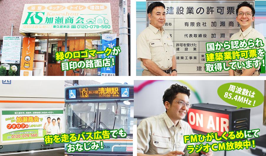 緑のロゴマークが目印の路面店! 国から認められ建築業許可票を取得しています!