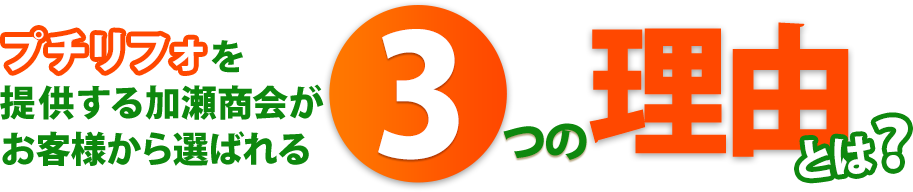 プチリフォを提供する加瀬商会がお客様から選ばれる3つの理由とは?