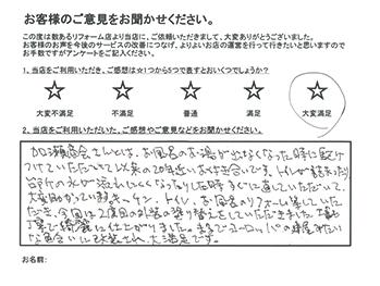 西東京市 H様の声