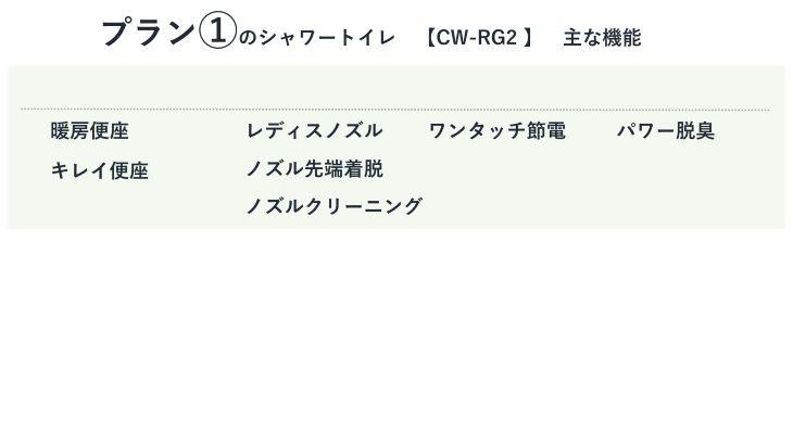 newシャワートイレ主な機能(フォントサイズ24)_page-0001