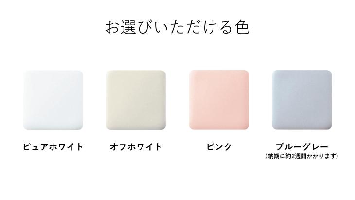 お選びいただける色②