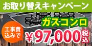 ガスコンロお取替えキャンペーン