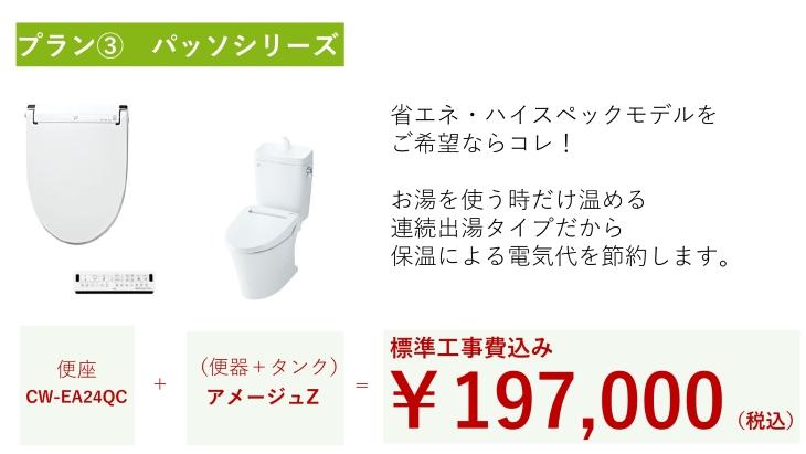 トイレ交換おすすめプラン③