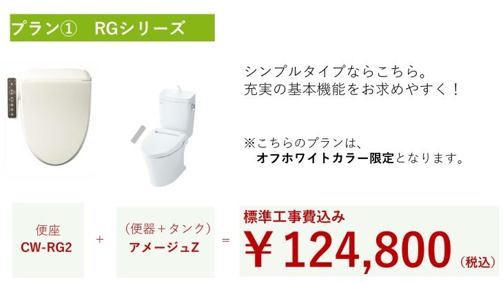 トイレ交換おすすめプラン①