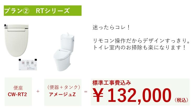 トイレ交換おすすめプラン②