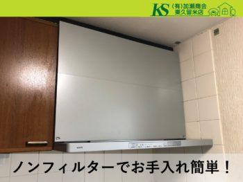 西東京市 F様 レンジフード取替工事